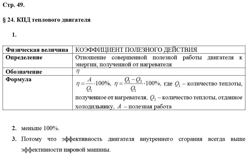 Физика 8 класс Касьянов В. А. Страницы: 49