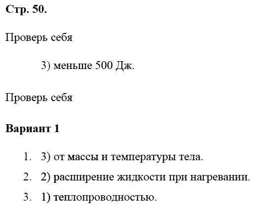 Физика 8 класс Касьянов В. А. Страницы: 50