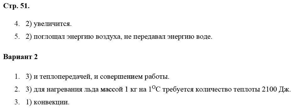 Физика 8 класс Касьянов В. А. Страницы: 51