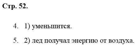 Физика 8 класс Касьянов В. А. Страницы: 52