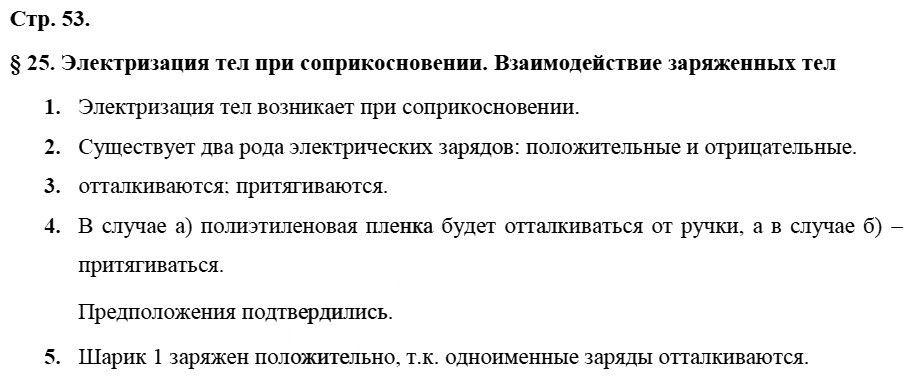 Физика 8 класс Касьянов В. А. Страницы: 53