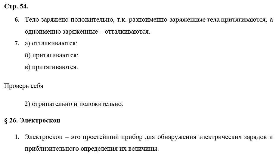 Физика 8 класс Касьянов В. А. Страницы: 54