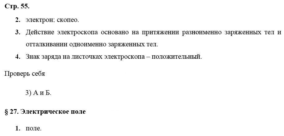 Физика 8 класс Касьянов В. А. Страницы: 55