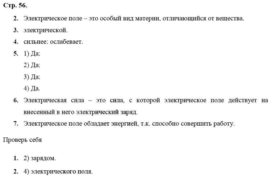 Физика 8 класс Касьянов В. А. Страницы: 56