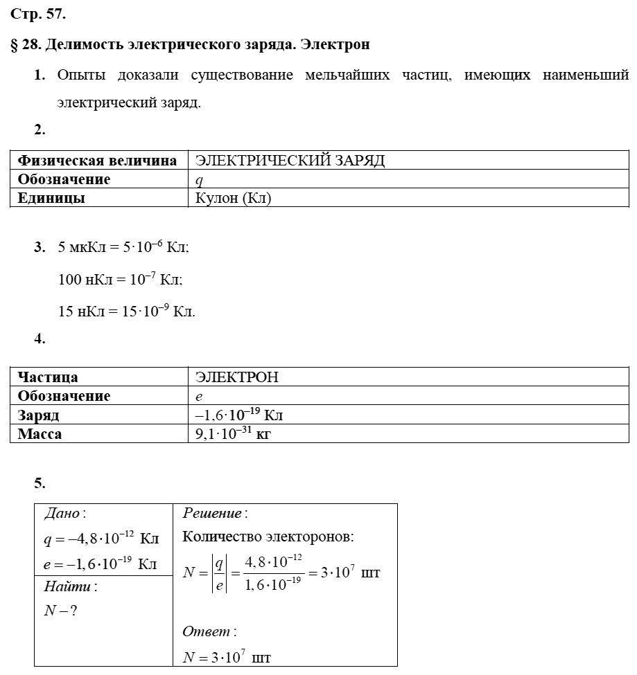 Физика 8 класс Касьянов В. А. Страницы: 57