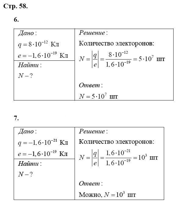Физика 8 класс Касьянов В. А. Страницы: 58