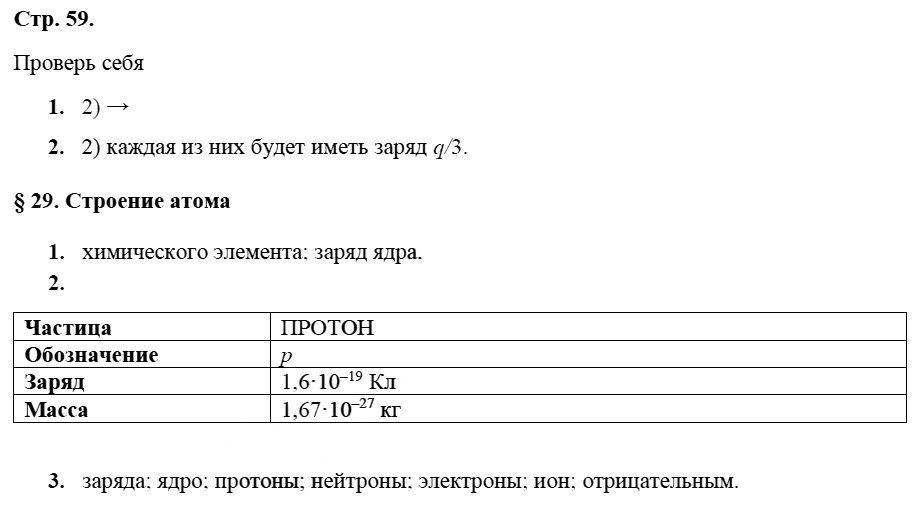 Физика 8 класс Касьянов В. А. Страницы: 59