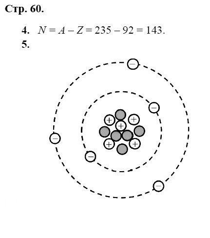 Физика 8 класс Касьянов В. А. Страницы: 60