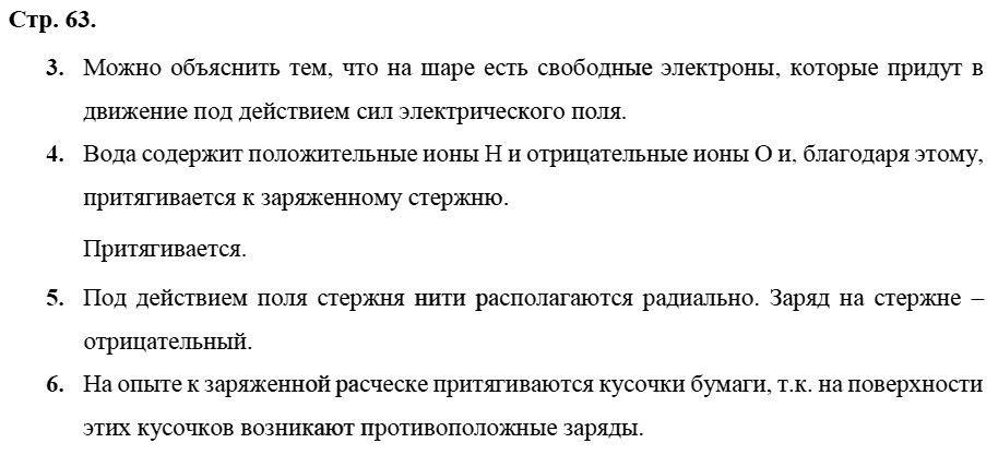 Физика 8 класс Касьянов В. А. Страницы: 63