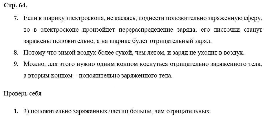 Физика 8 класс Касьянов В. А. Страницы: 64
