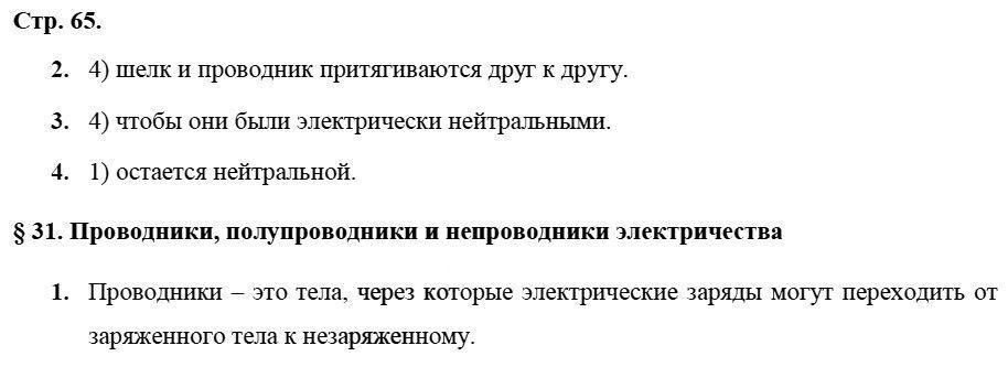 Физика 8 класс Касьянов В. А. Страницы: 65