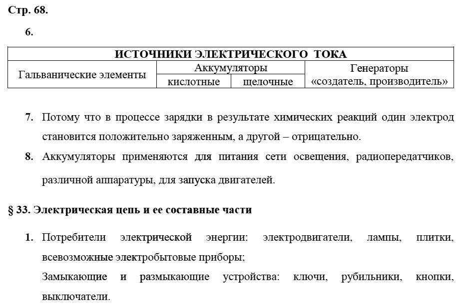 Физика 8 класс Касьянов В. А. Страницы: 68
