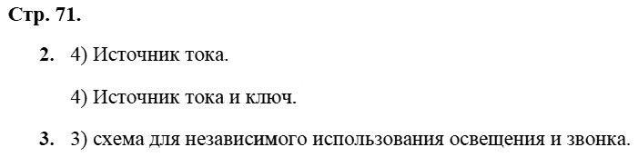 Физика 8 класс Касьянов В. А. Страницы: 71