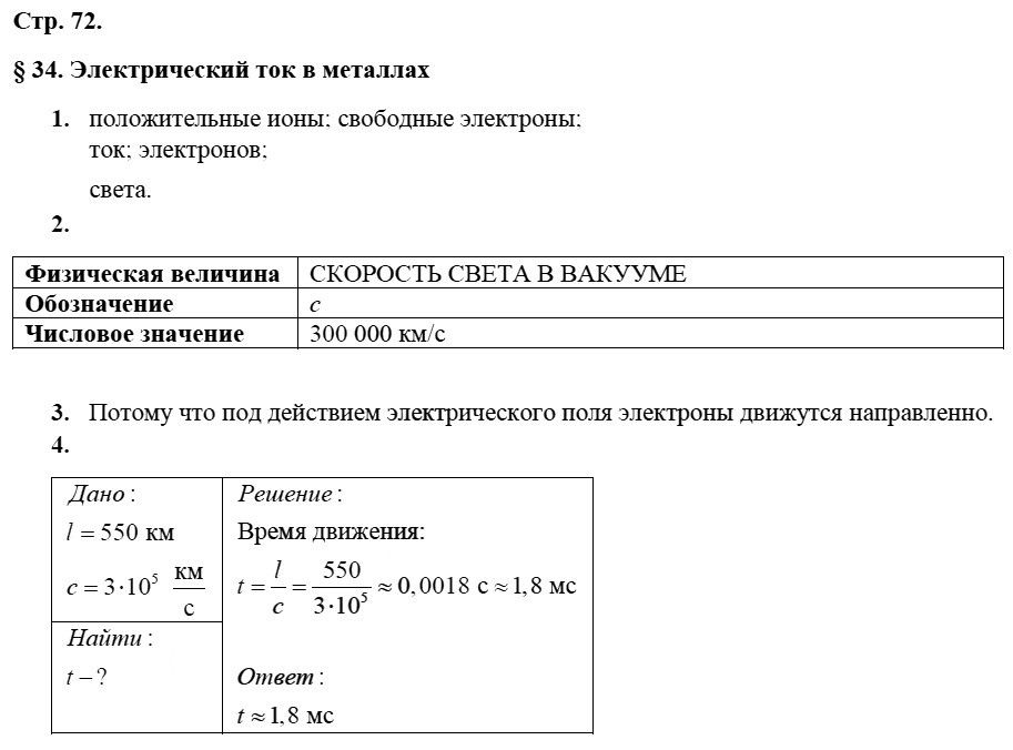 Физика 8 класс Касьянов В. А. Страницы: 72