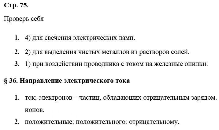 Физика 8 класс Касьянов В. А. Страницы: 75