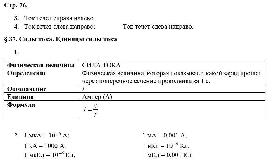 Физика 8 класс Касьянов В. А. Страницы: 76