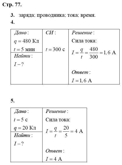 Физика 8 класс Касьянов В. А. Страницы: 77