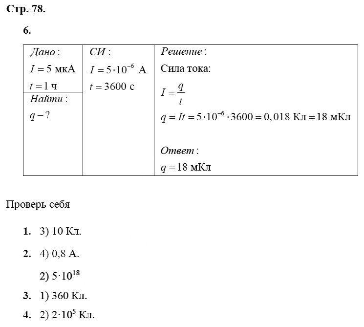 Физика 8 класс Касьянов В. А. Страницы: 78