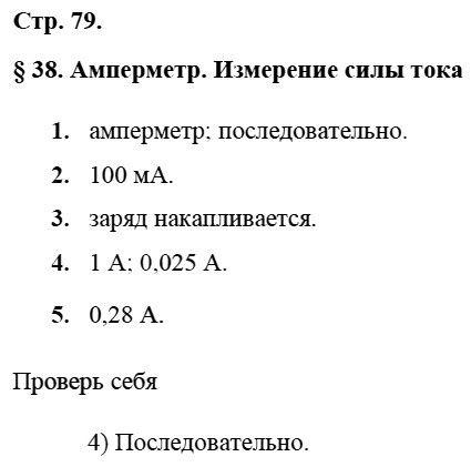 Физика 8 класс Касьянов В. А. Страницы: 79