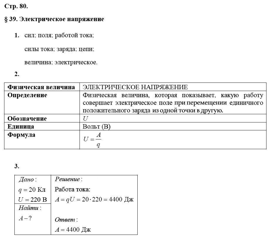 Физика 8 класс Касьянов В. А. Страницы: 80