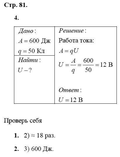 Физика 8 класс Касьянов В. А. Страницы: 81