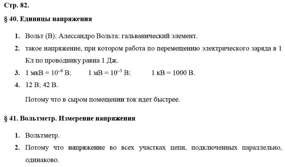 Физика 8 класс Касьянов В. А. Страницы: 82