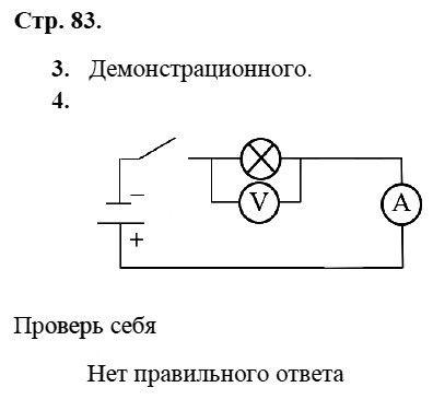 Физика 8 класс Касьянов В. А. Страницы: 83