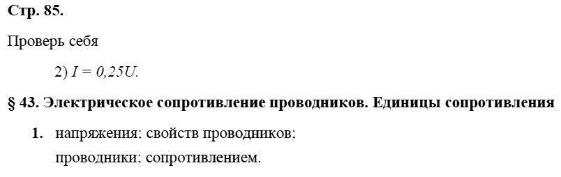 Физика 8 класс Касьянов В. А. Страницы: 85