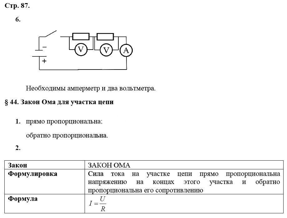Физика 8 класс Касьянов В. А. Страницы: 87