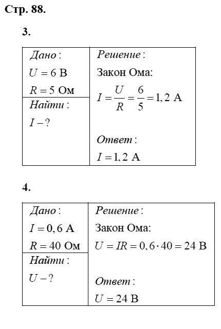Физика 8 класс Касьянов В. А. Страницы: 88