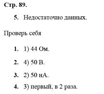 Физика 8 класс Касьянов В. А. Страницы: 89