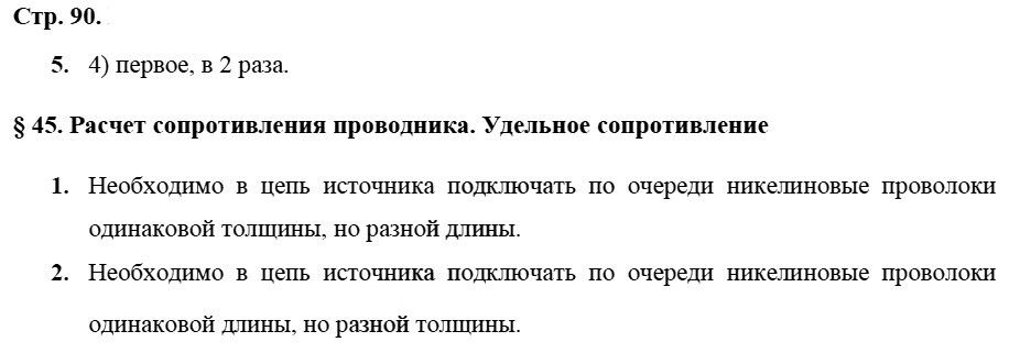 Физика 8 класс Касьянов В. А. Страницы: 90
