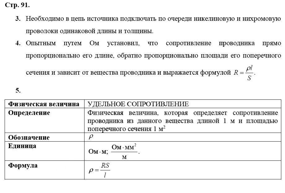Физика 8 класс Касьянов В. А. Страницы: 91
