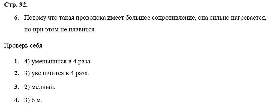 Физика 8 класс Касьянов В. А. Страницы: 92