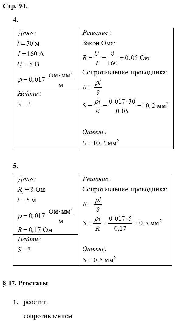 Физика 8 класс Касьянов В. А. Страницы: 94