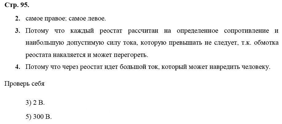 Физика 8 класс Касьянов В. А. Страницы: 95
