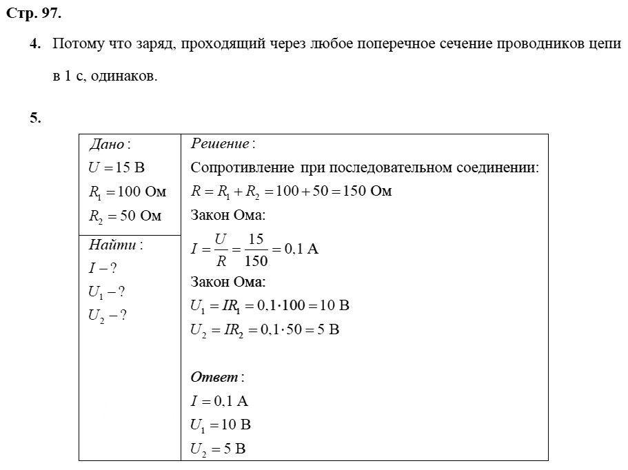 Физика 8 класс Касьянов В. А. Страницы: 97