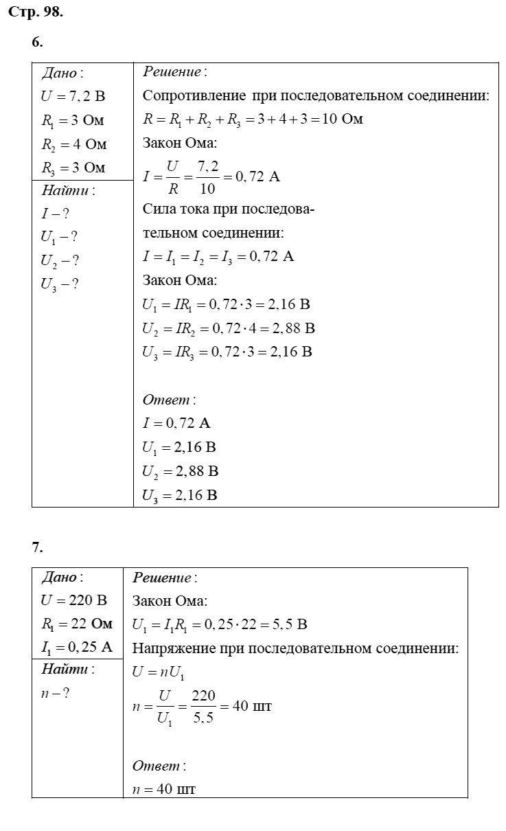 Физика 8 класс Касьянов В. А. Страницы: 98