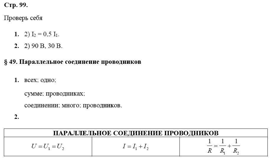Физика 8 класс Касьянов В. А. Страницы: 99