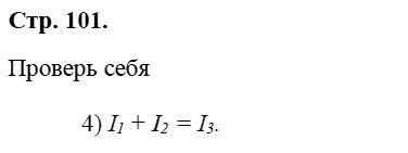 Физика 8 класс Касьянов В. А. Страницы: 101