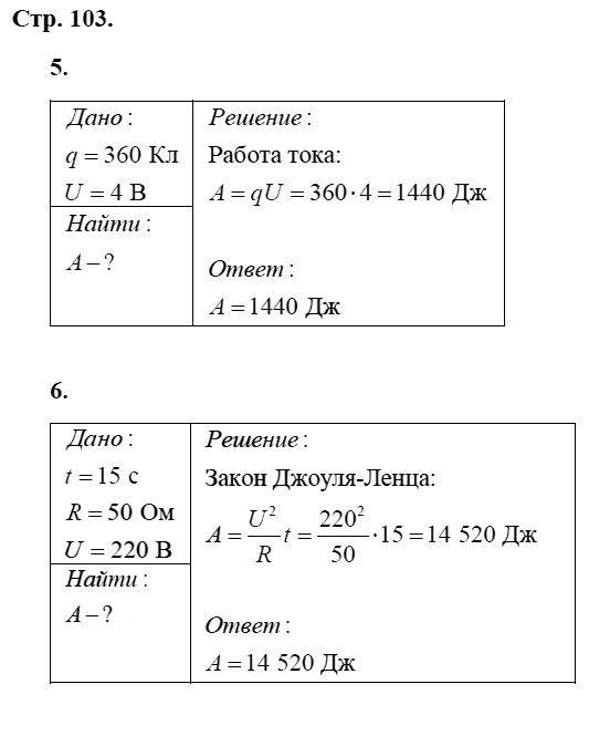 Физика 8 класс Касьянов В. А. Страницы: 103