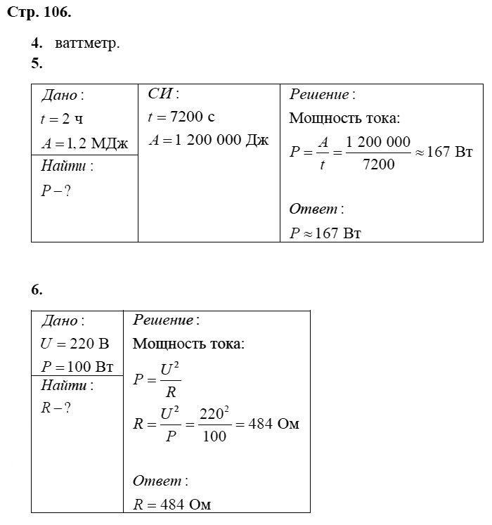 Физика 8 класс Касьянов В. А. Страницы: 106