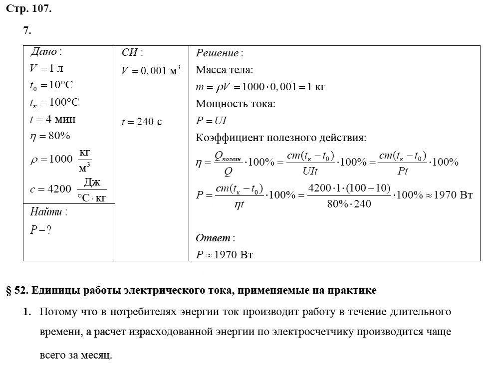 Физика 8 класс Касьянов В. А. Страницы: 107
