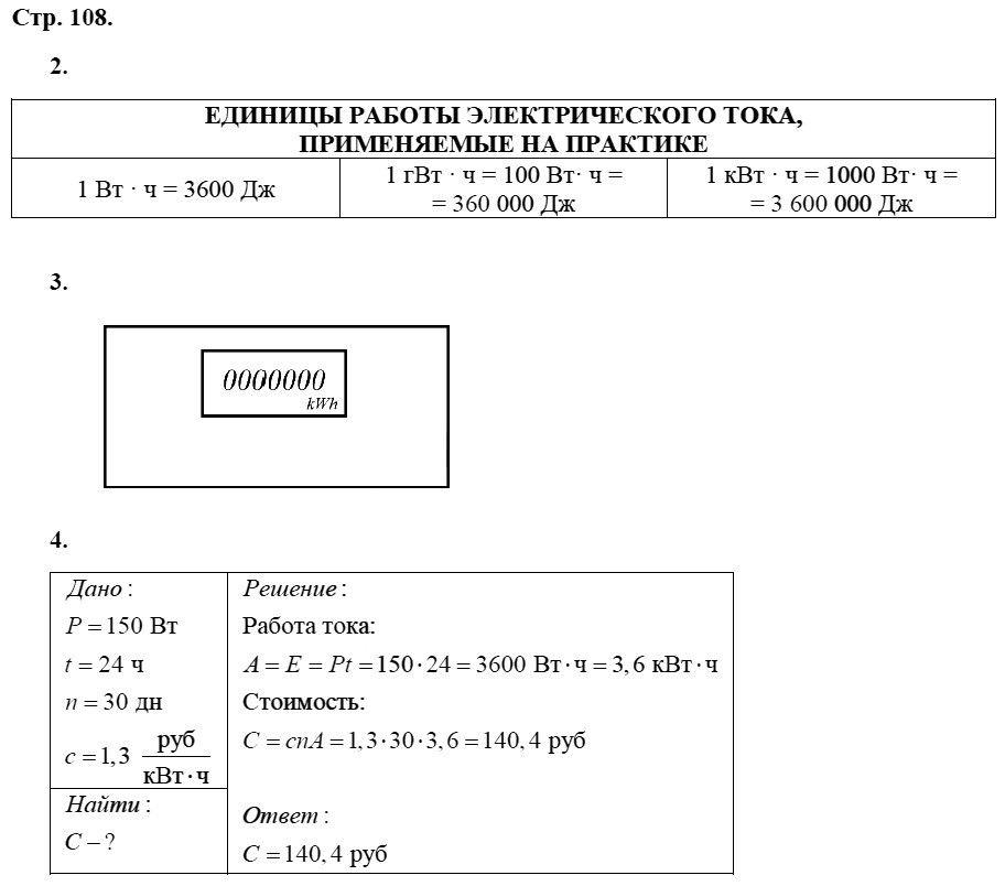 Физика 8 класс Касьянов В. А. Страницы: 108