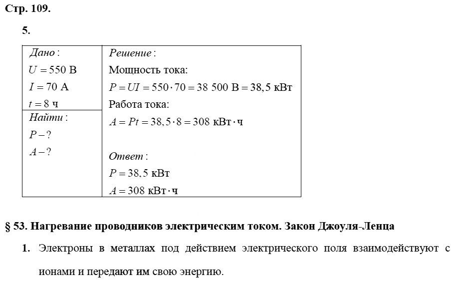 Физика 8 класс Касьянов В. А. Страницы: 109