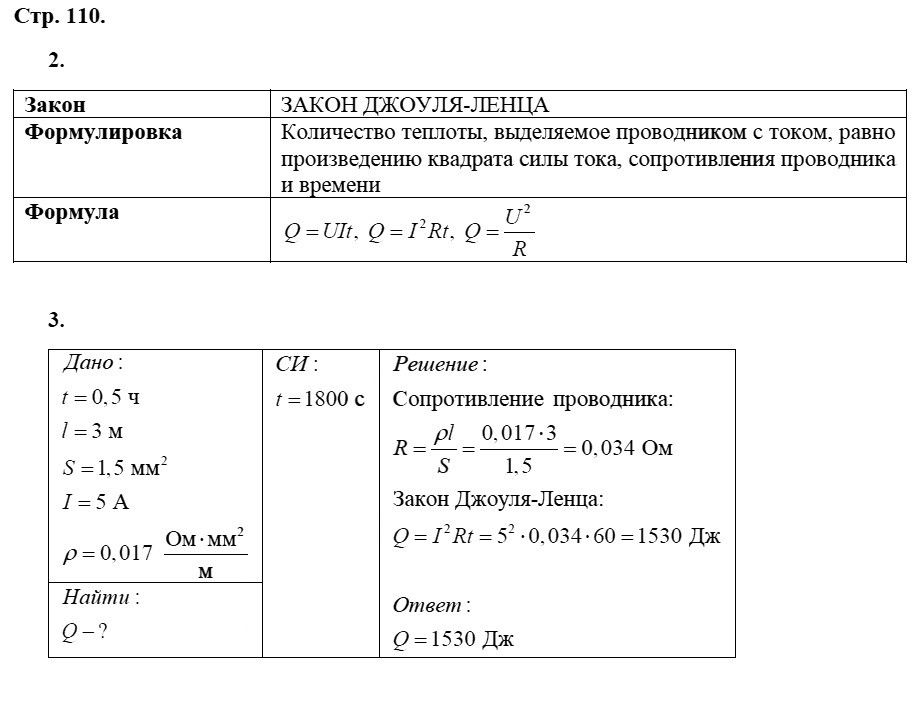 Физика 8 класс Касьянов В. А. Страницы: 110