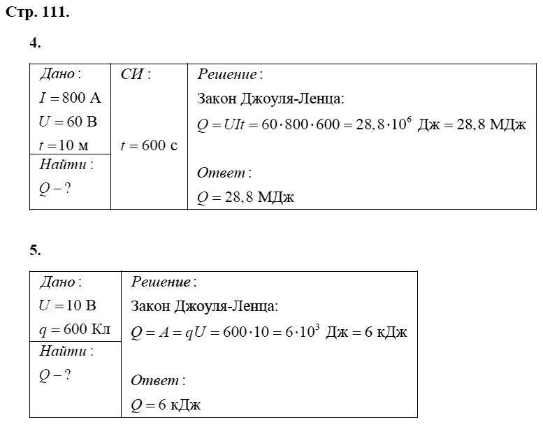 Физика 8 класс Касьянов В. А. Страницы: 111