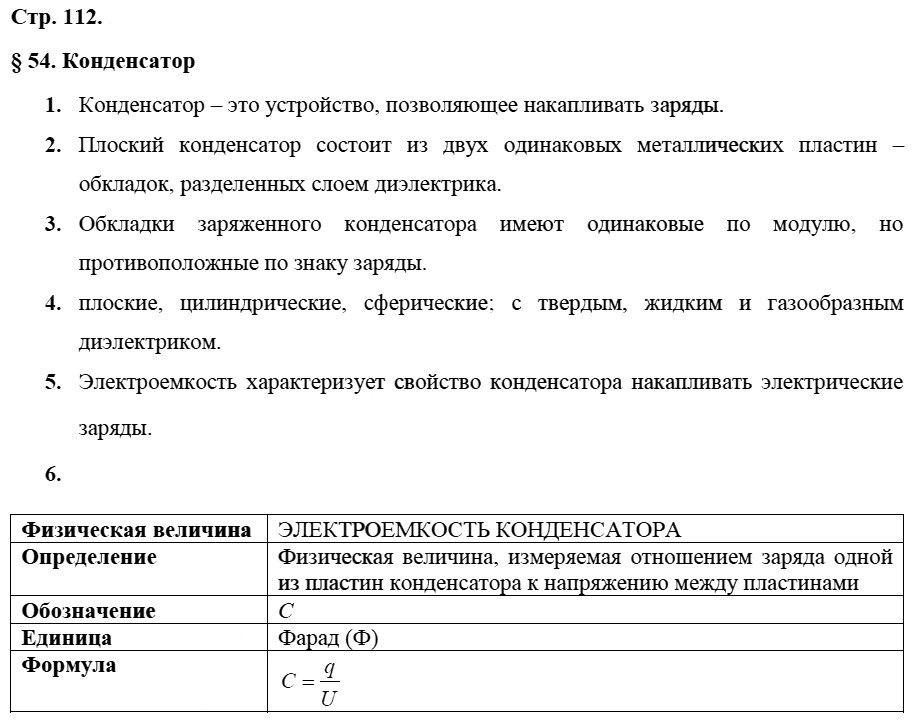 Физика 8 класс Касьянов В. А. Страницы: 112