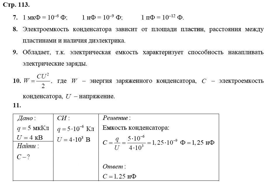Физика 8 класс Касьянов В. А. Страницы: 113