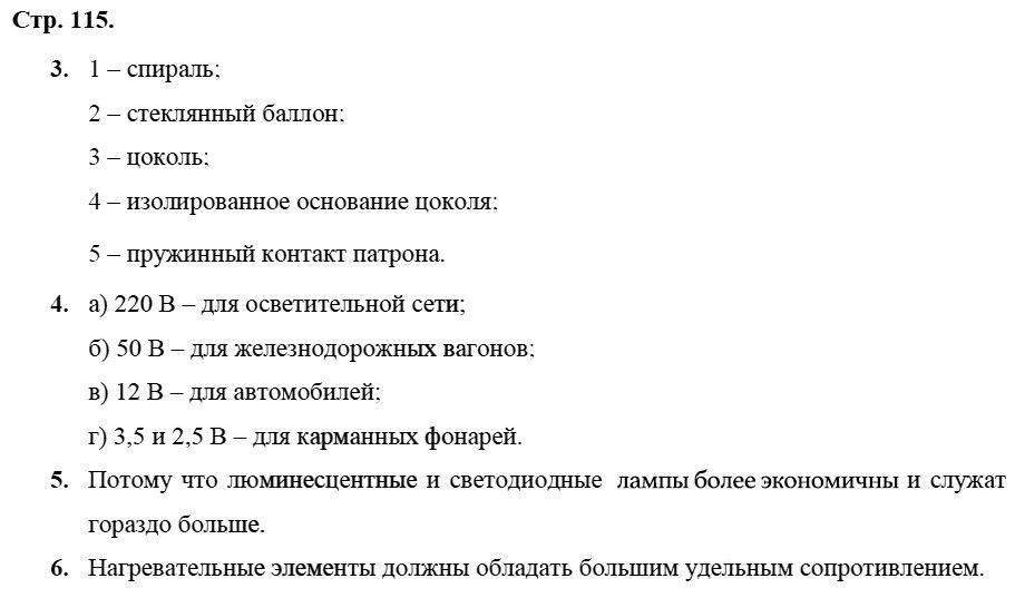 Физика 8 класс Касьянов В. А. Страницы: 115